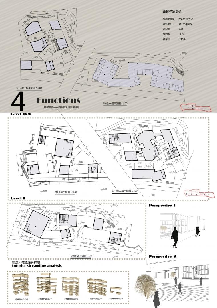 空间变奏曲——商业街及博物馆设计_6