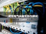 建筑电气设备实验与调试