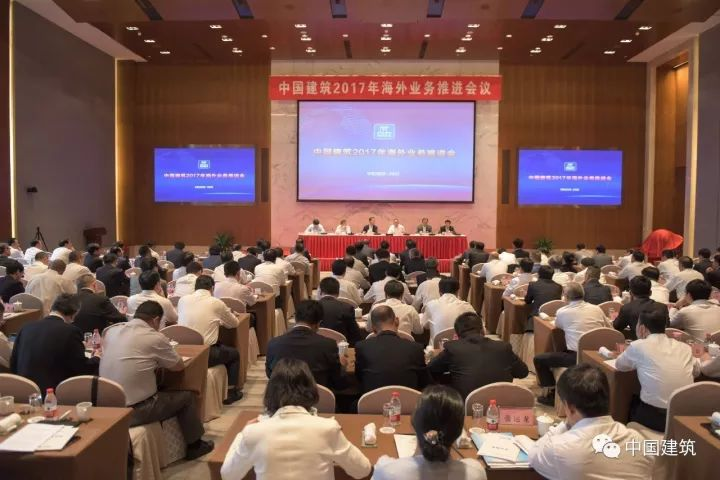 海外优先!中国建筑在京召开2017年海外业务推进会_2