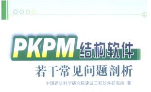 pkpm结构软件若干常见问题剖析_1
