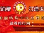 """""""2018年度中国钢结构十大品牌总评榜""""荣耀揭晓"""