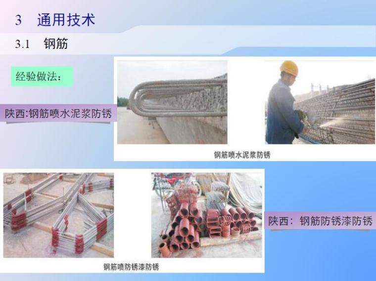 高速公路桥梁工程施工技术标准化图集(180余页)