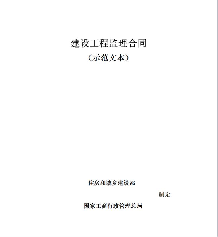 监理合同范本(最新2013版)