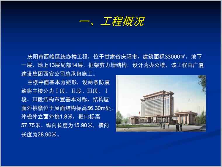 研究高空大跨度悬挑构架支模体系的新方法-工程概况
