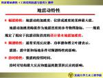 工程结构抗震与防灾-东南大学