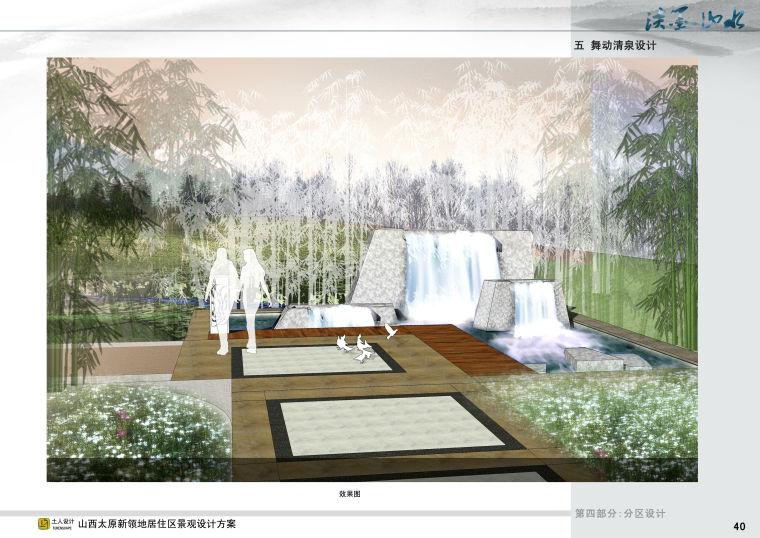[山西]淡墨山水山西太原新领地居住区景观设计方案
