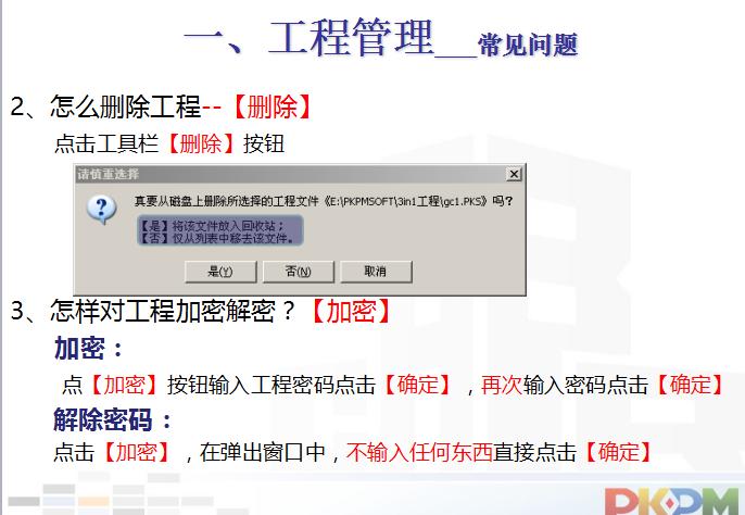 [中国建科院]PKPM计价软件培训(共43页)
