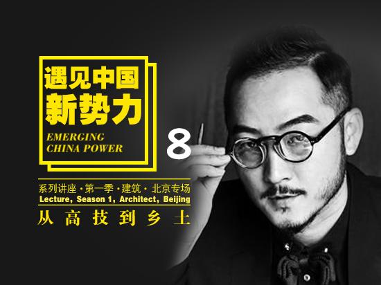 《从高技到乡土》李道德——遇见中国新势力系列讲座