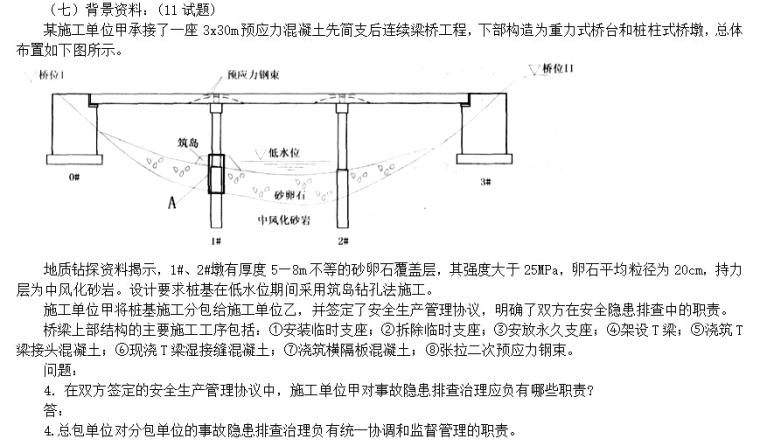 2017年二级建造师公路工程讲义_2