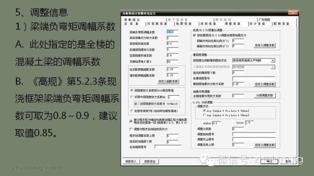 最详细的结构设计软件分析之SATWE参数设置详解_48