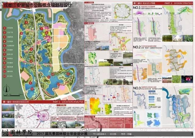 2017届北林风景园林硕士毕业展,或许这就是考不上北林的原因!_9