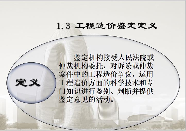 工程造价司法鉴定规范讲义_4