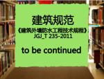 免费下载《建筑外墙防水工程技术规程》 JGJ_T 235-2011 PDF版