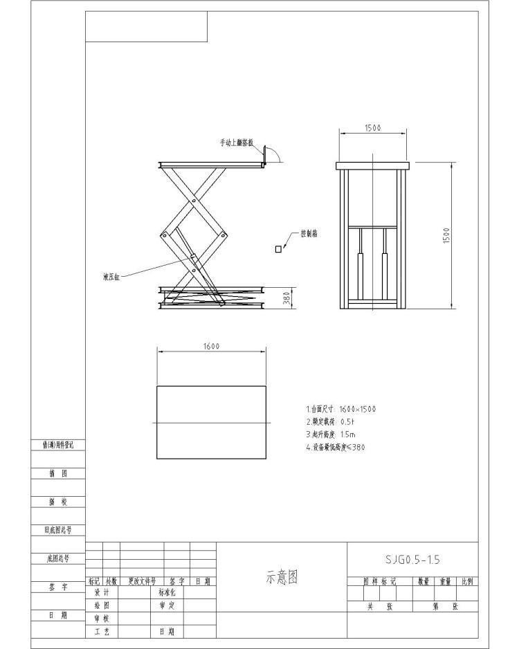 海南剪叉式升降机示意图