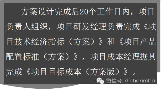 干货!中海•万科•绿城•龙湖四大房企成本管理模式大PK_6
