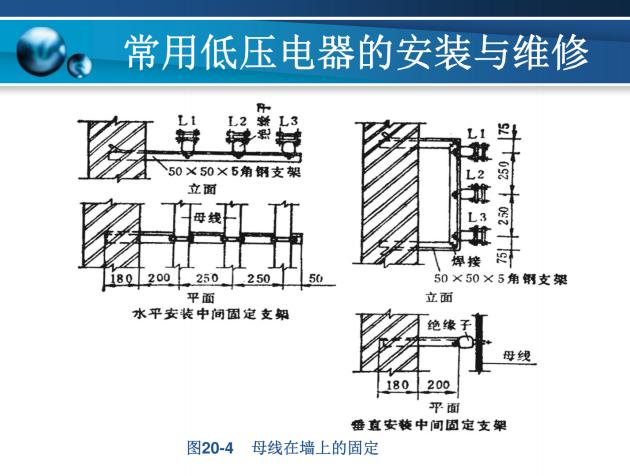 低压配电柜安装步骤44页
