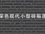 深色现代小型砖贴图