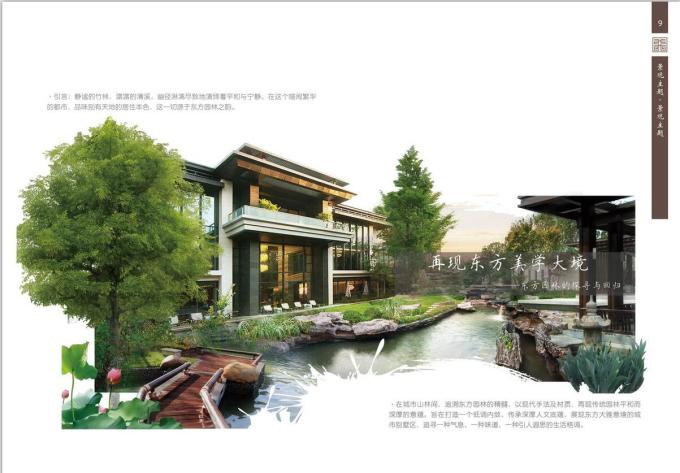 [上海]美域东方美学别墅区景观设计_8