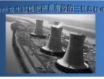 核安全文化与质量宣贯材料(59页PPT)