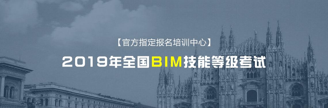 全国BIM等级考试报名