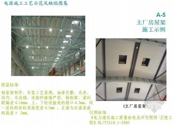 发电厂土建工程施工工艺标准及质量缺陷示例
