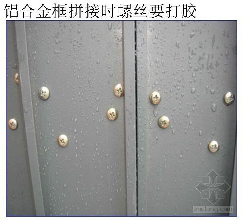 建筑工程门窗安装施工技术讲解(附图)