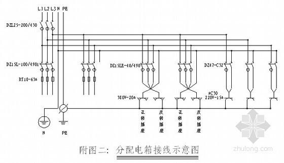[北京]大型隧道施工临时用电方案(附图完整)