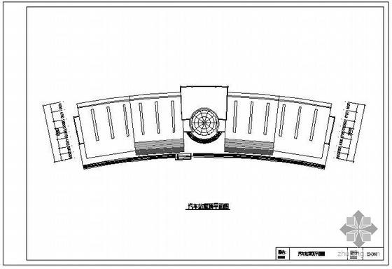 某汽车站招标结构设计图(含招标文件)