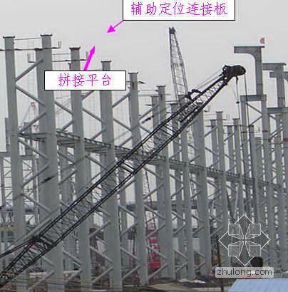 [上海]单层工业厂房钢结构安装方案(最大跨度48m 附照片)