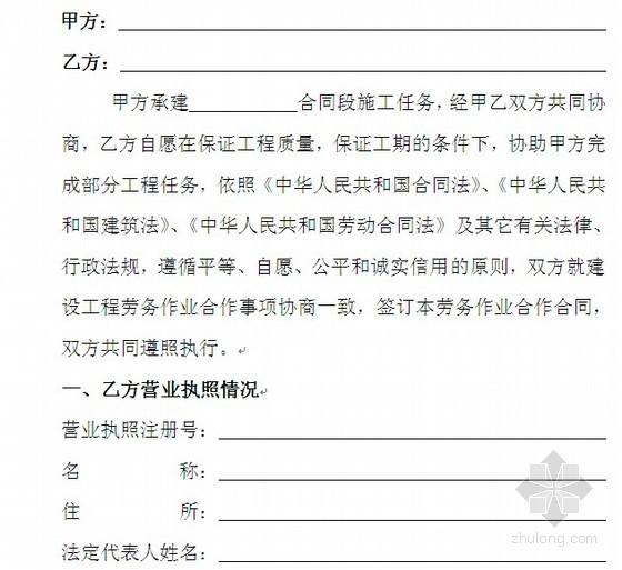 桥梁工程劳务分包合同(2012版)