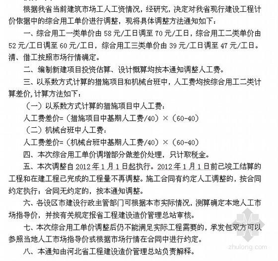 [河北]建设工程人工预算单价调整 (冀建质〔2012〕195号)