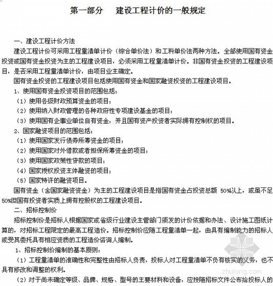 内蒙古自治区建设工程费用定额(DYD15-801-2009)