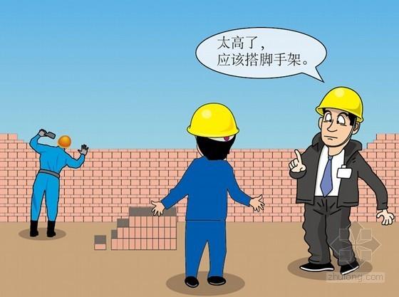 建筑工程各工种安全技术操作基本规程漫画解析(12项)