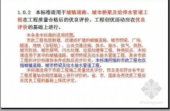 [PPT]福建省市政工程施工质量评价标准详解