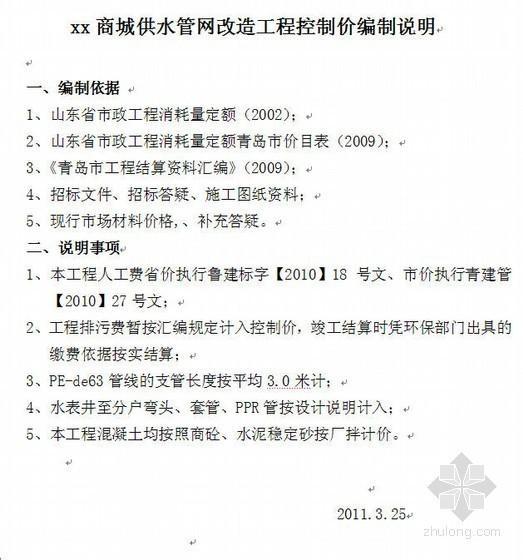 山东某供水管网改造工程预算书实例(2011-03)