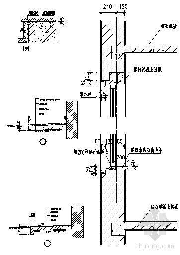 建筑构造详图3