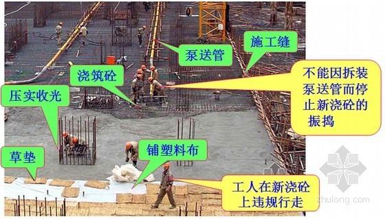 混凝土讲义1212页PPT(配合比 质量控制)