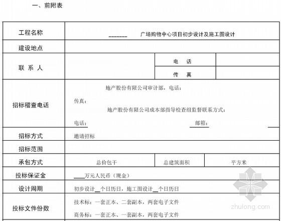 [大连]商业地产开发初步设计及施工图设计招标文件(直接套用)