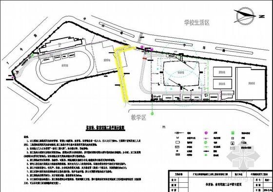 [广东]大学体育场馆施工总平面布置图