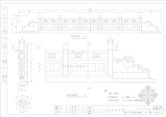 桥梁青石板材雕花石栏杆设计图(10套)