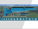 1580热轧工程与BIM技术融合