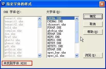 CAD字体问题汇总(字体显示问号,文字无法编辑......