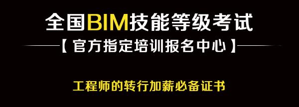 人社部认证BIM证书,工程师学习40天可取证!