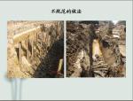 市政工程绿色施工及质量安全管理讲义(179页)