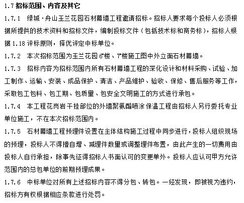 【绿城】玉兰花园石材幕墙招标文件(约11000㎡,共58页)_4