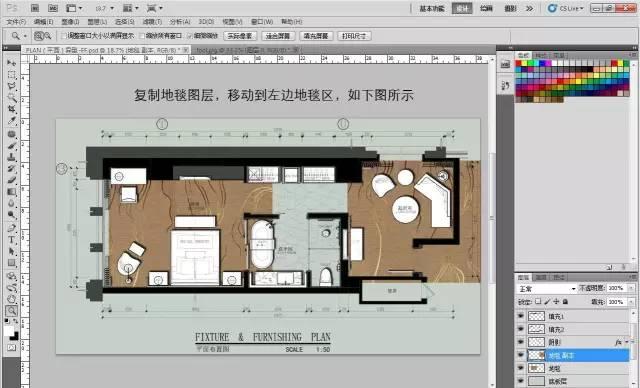室内设计必学技能:彩色平面图PS教程_13