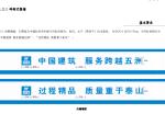 本资料为中建一局集团安全文明施工现场标准化(共92页)