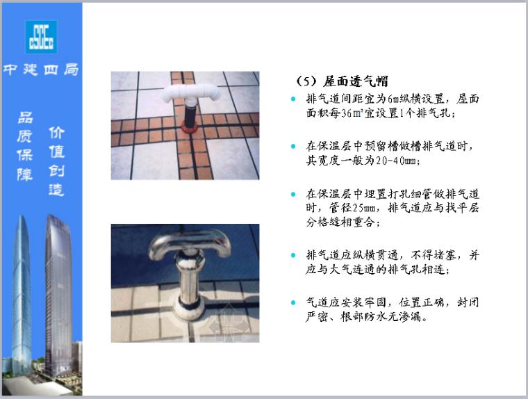 [中建]防水工程质量控制讲义总结_5