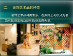 住宅室内空间设计之家具设计