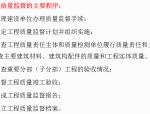 【武汉】高层建筑施工质量监督管理重点(共62页)